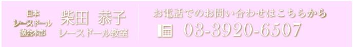 日本レースドール協会本部柴田恭子レースドール教室 お電話でのお問い合わせはこちらから03-3920-6507