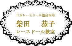 柴田恭子レースドール教室