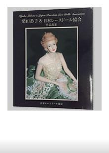 PART3柴田恭子&生徒作品集67枚写真掲載3,500円