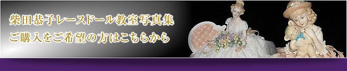 柴田恭子レースドール教室写真集 ご購入のご希望の方はこちらから