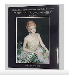 日本レースドール協会 作品集Ⅲ