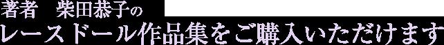 著者柴田恭子のレースドール作品集をご購入いただけます。