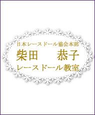 第9回 アトリエ柴田『レースドール展』開催いたします!!