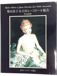 柴田恭子&日本レースドール協会 作品集Ⅲ